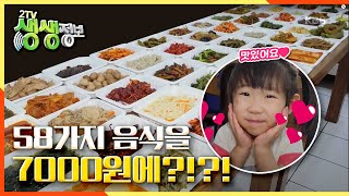 7,000원 제육볶음 + 육개장 + 58가지 음식 무제…