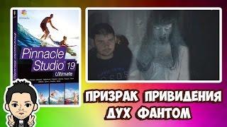 Pinnacle Studio 16, 17, 18, 19 Призрак Привидение Дух Фантом