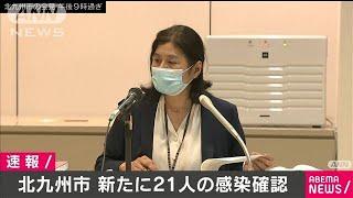 北九州市で新たに21人感染確認 6日間で計43人に(20/05/28)