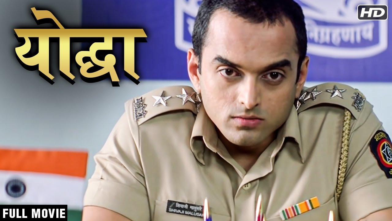 Download योद्धा Full Marathi Movie (HD) | Yoddha (2013) | Action Thriller | Saurabh Gokhale | Nagesh Bhosale