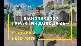 Недвижимость в Таиланде. Покупка квартиры Пхукет. Доход от аренды Diamond Condo
