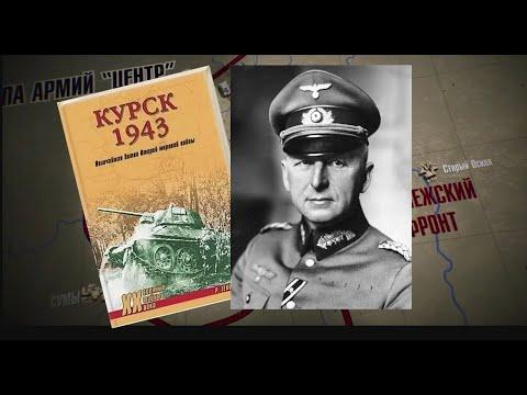 Немецкие историки разоблачают ложь Манштейна о Курской дуге