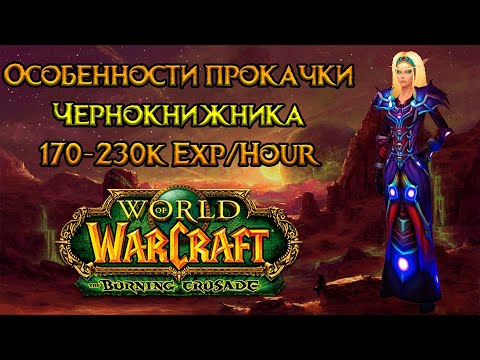Чернокнижник. Особенности прокачки World of Warcraft: Burning Crusade Classic