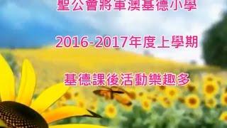 聖公會將軍澳基德小學  2016 17上基德課後活動樂趣多