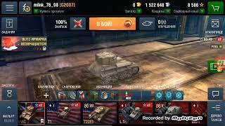 Золото в World of tanks бесплатно + опыт не обман не лохотрон