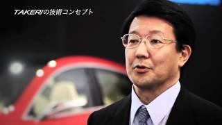 2011東京モーターショー マツダ TAKERIインタビュー(日本語)