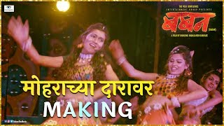Baban Marathi Movie I Making 6 I Bhaurao Karhade I Bhausaheb Shinde