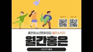 홍은청소년문화의집 월간소식시 [월간홍은] 6월호