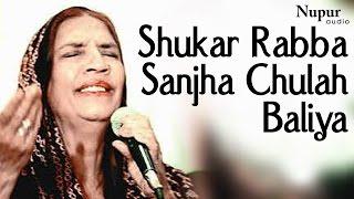 Shukar Rabba Sanjha Chulah Baliya - Reshma | Best Of Reshma | Nupur Audio