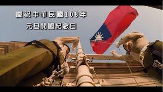 國防部108年形象影片