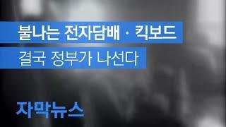 [자막뉴스] 전자담배·킥보드 화재 잇따라…안전성 조사 착수 / KBS뉴스(News)