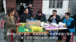 2015年鄉議局主席劉皇發及鄉事局眾議員 實地視察八鄉並了解屋村違規建築事宜共商