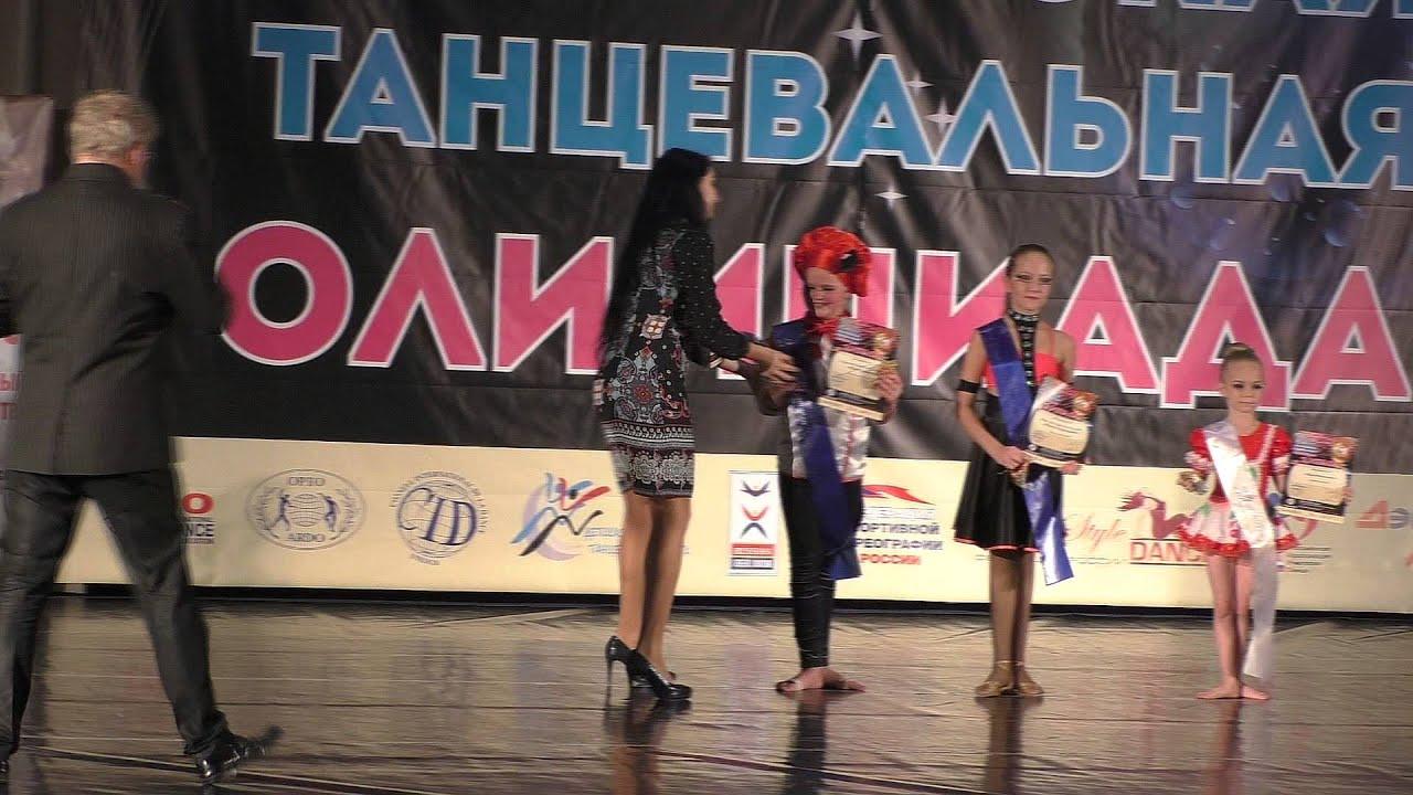 Российская Танцевальная Олимпиада. Церемония награждения конкурсантов 25.10.2015