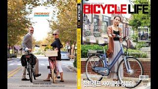 자전거생활 11월호