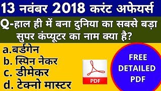 13 November 2018 Current Affairs | Current Affairs booster| Current Affairs In Hindi