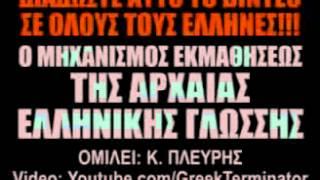 ΜΑΘΕΤΕ ΑΡΧΑΙΑ ΕΛΛΗΝΙΚΑ ΣΕ 1'