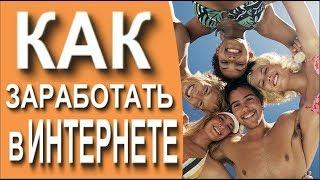 Заработок в интернет!Начните зарабатывать от 200000 руб в месяц!