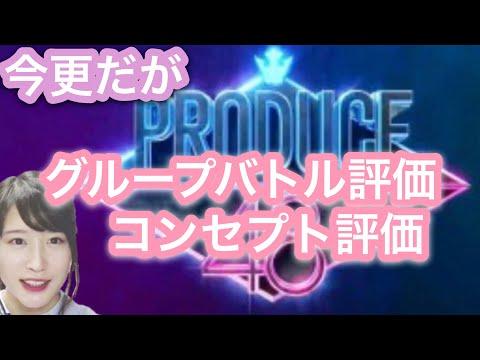 【프로듀스48】プデュ48現場評価について語る(PRODUCE48)