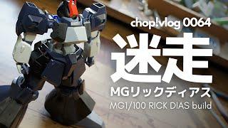 迷走。MGリックディアス【vlog 0064】【ガンプラ】【改造】