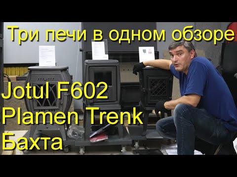 Jotul F602, Plamen Trenk, Бахта - три печи в одном обзоре. #KaminMaster#бахта#JotulF602#PlamenTrenk