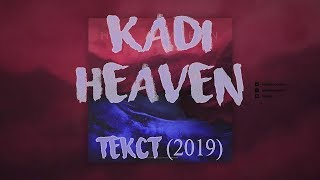KADI - Heaven (Текст) 2019