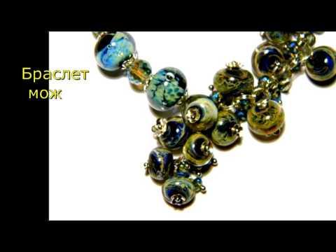Красивый браслет из муранского стекла цветного стеклянный декоративный видео фото смотреть дизайн