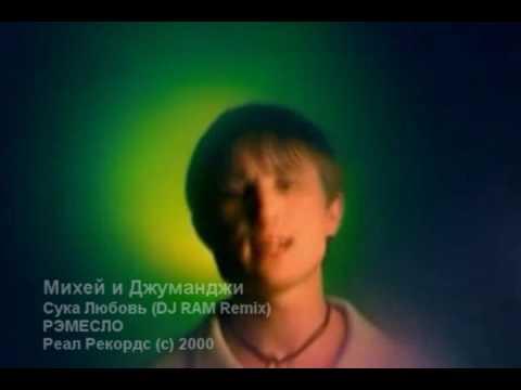 Михей и джуманджи сука любовь (dj ram remix) youtube.