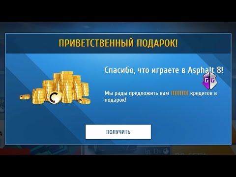Асфальт 8 кредиты