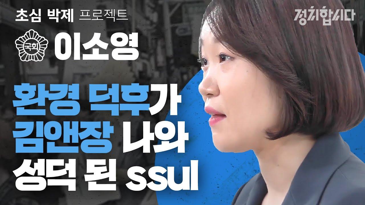 """민주당 이소영 """"개미가 내 발에 깔려 죽을까 너무 걱정이 돼서..."""" I 21대 국회의원 초심 박제프로젝트 #24 I 정치합니다"""