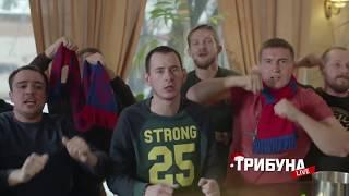Смотреть видео Трибуна Live   ЦСКА Москва онлайн