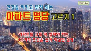 15. 아파트명당 고르기 1편