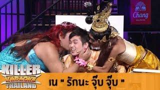 "Killer Karaoke Thailand - เน ""รักนะ จุ๊บ จุ๊บ"" 28-04-14"