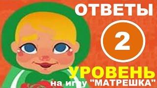 Игра МАТРЕШКА уровень 2 | Какой самый популярный суп в русской кухне?