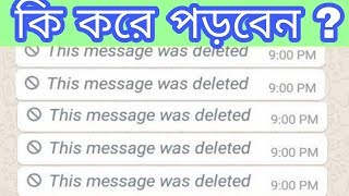 How To Read Deleted Message On Whatsapp   This Message Was deleted   Msg   Bangla   Android  2018 '