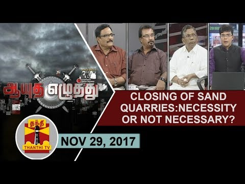 (29/11/2017)Ayutha Ezhuthu: Closing of Sand Quarries - Necessity or Not Necessary?