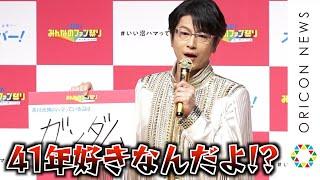 歌手で俳優の及川光博(51)が17日、都内で行われた『スカパー!みんなのファン祭り』のアンバサダー就任記者発表会に出席。 「スカパー!」では、12月31日まで『 ...