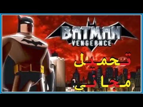 تحميل لعبه باتمان للكمبيوتر   خالية من الفيروسات   برابط مباشر