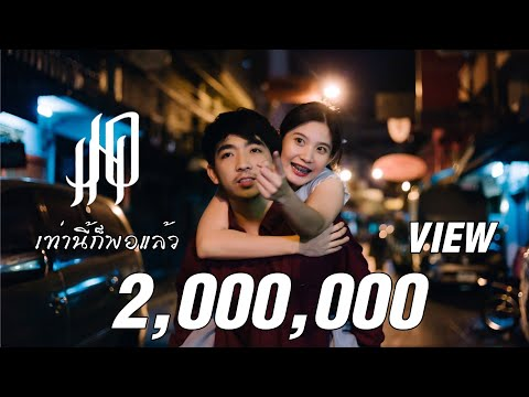 join---เท่านี้ก็พอแล้ว-[official-music-video]