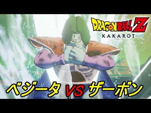 ドラゴンボールZカカロット#20 ベジータVSザーボン ザーボンの真の姿 kazuboのゲーム実況