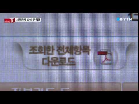 국세청 연말정산 서비스 내일부터 시작 / YTN