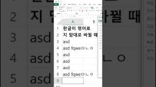 한국인 100% 겪는 개짜증 엑셀 버그 10초 해결법 (한글이 영어로 바뀔때) #short