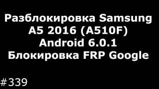 Разблокировка Samsung A5 2016 (A510F) Android 6.0.1. Блокировка FRP Google(, 2016-11-19T10:27:59.000Z)