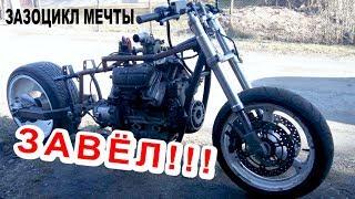 Часть 13. Завёл Мотоцикл С Двигателем От Запорожца. Я Не Академик И Не Стрекаловский.Кастом Зазоцикл