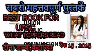 BOOK LIST FOR UPSC| BEST BOOK FOR UPSC| UPSC BOOK LIST| MOST IMPORTANT BOOKS FOR UPSC| UPSC BOOKS