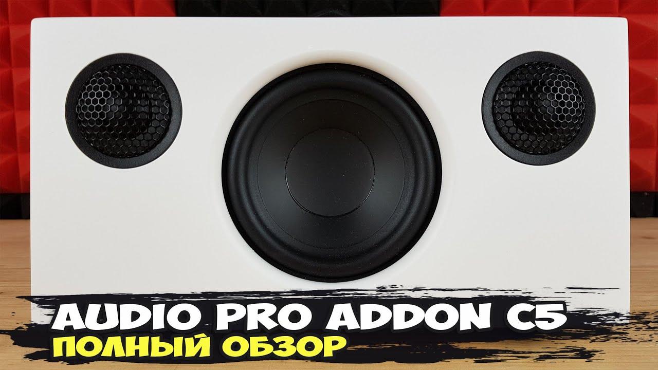 Audio Pro Addon C5: стационарная аудиосистема в компактном корпусе