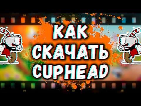 КАК СКАЧАТЬ CUPHEAD БЕСПЛАТНО ТОРРЕНТ 2017! Капхед, капхэд, торрент, Cuphead бесплатно