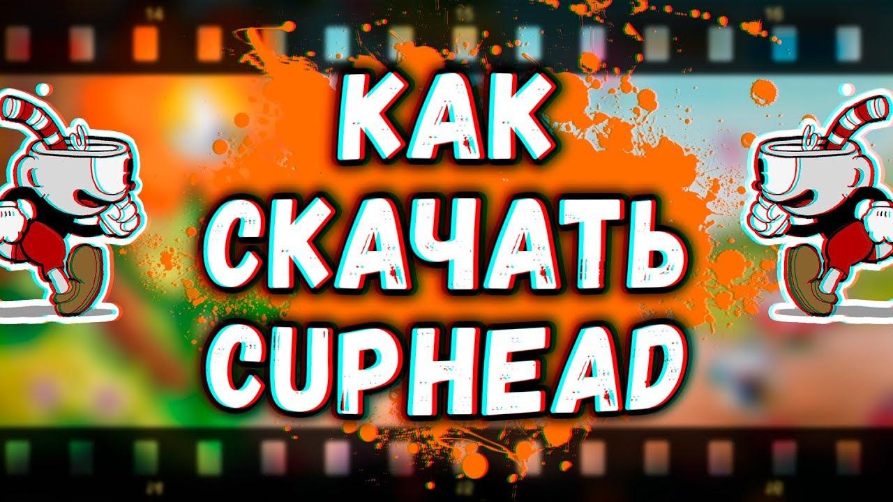 КАК СКАЧАТЬ CUPHEAD БЕСПЛАТНО ТОРРЕНТ 2017! Капхед, капхэд ...