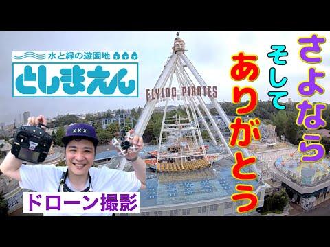 【サヨナラとしまえん】閉園してしまう歴史ある遊園地をドローンで初撮影