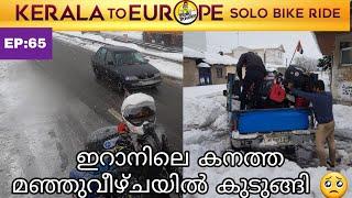 [EP:65] indian biker stuck in snow fall at IRAN 🇮🇷 / ഞാനും ആമിനയും മഞ്ഞിൽ  കുടുങ്ങി 😁