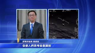 美國防部解密UFO 發佈了3段不明飛行物的視頻 外星人存在嗎?